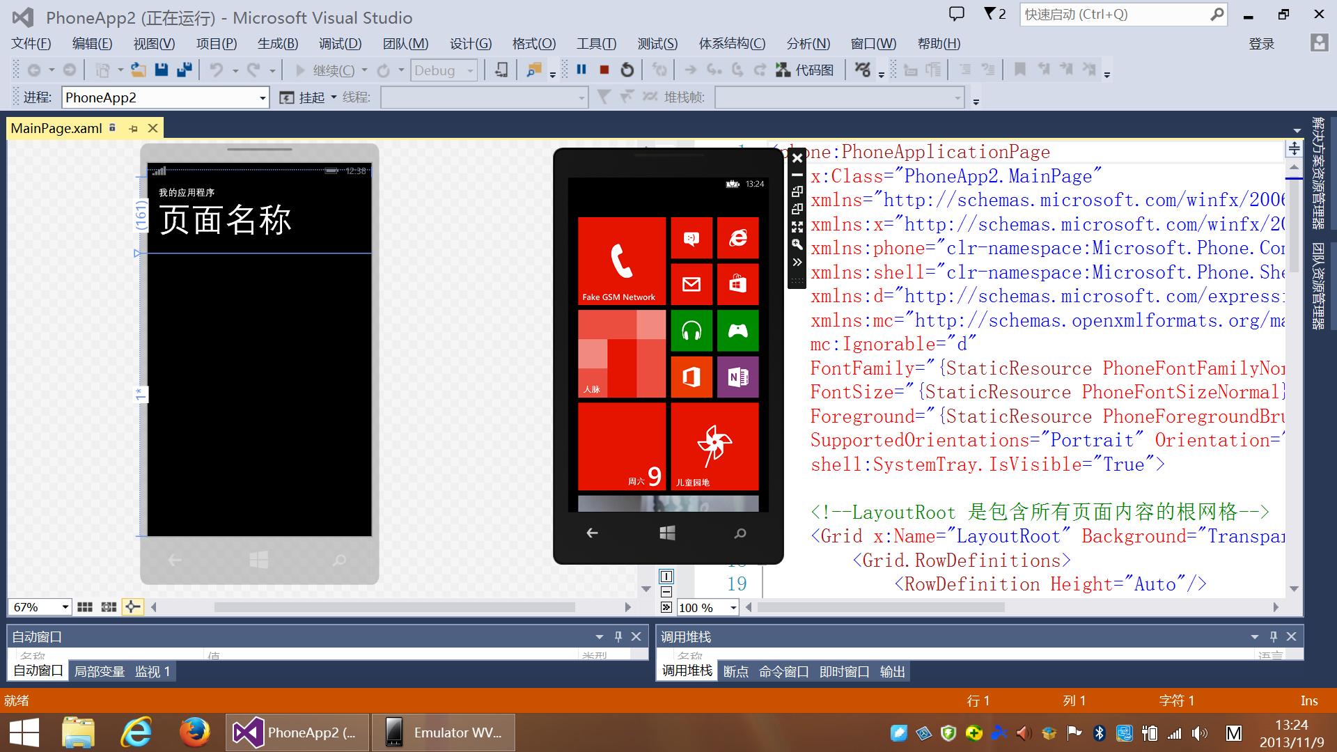 通过刷bios的方式在win8.1平板上启动windows phone模拟器