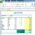 PageOffice动态生成Excel文件